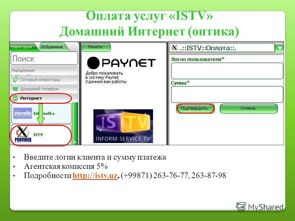 Оплата услуг «ISTV» Домашний Интернет (оптика) Введите логин клиента и сумму платежа Агентская комиссия 5% Подробности http://istv.uz, (+99871) 263-76-77, 263-87-98http://istv.uz