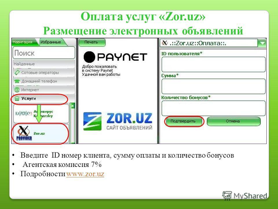 Оплата услуг «Zor.uz» Размещение электронных объявлений Введите ID номер клиента, сумму оплаты и количество бонусов Агентская комиссия 7% Подробности www.zor.uzwww.zor.uz