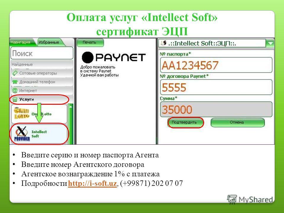 Оплата услуг «Intellect Soft» сертификат ЭЦП Введите серию и номер паспорта Агента Введите номер Агентского договора Агентское вознаграждение 1% с платежа Подробности http://i-soft.uz, (+99871) 202 07 07http://i-soft.uz