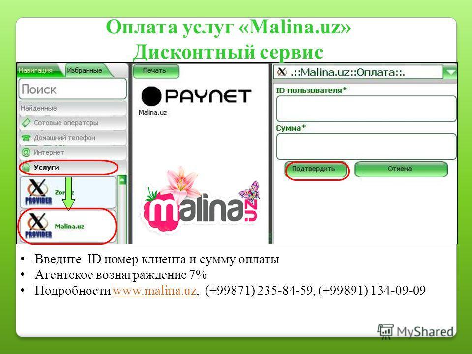 Оплата услуг «Malina.uz» Дисконтный сервис Введите ID номер клиента и сумму оплаты Агентское вознаграждение 7% Подробности www.malina.uz, (+99871) 235-84-59, (+99891) 134-09-09www.malina.uz