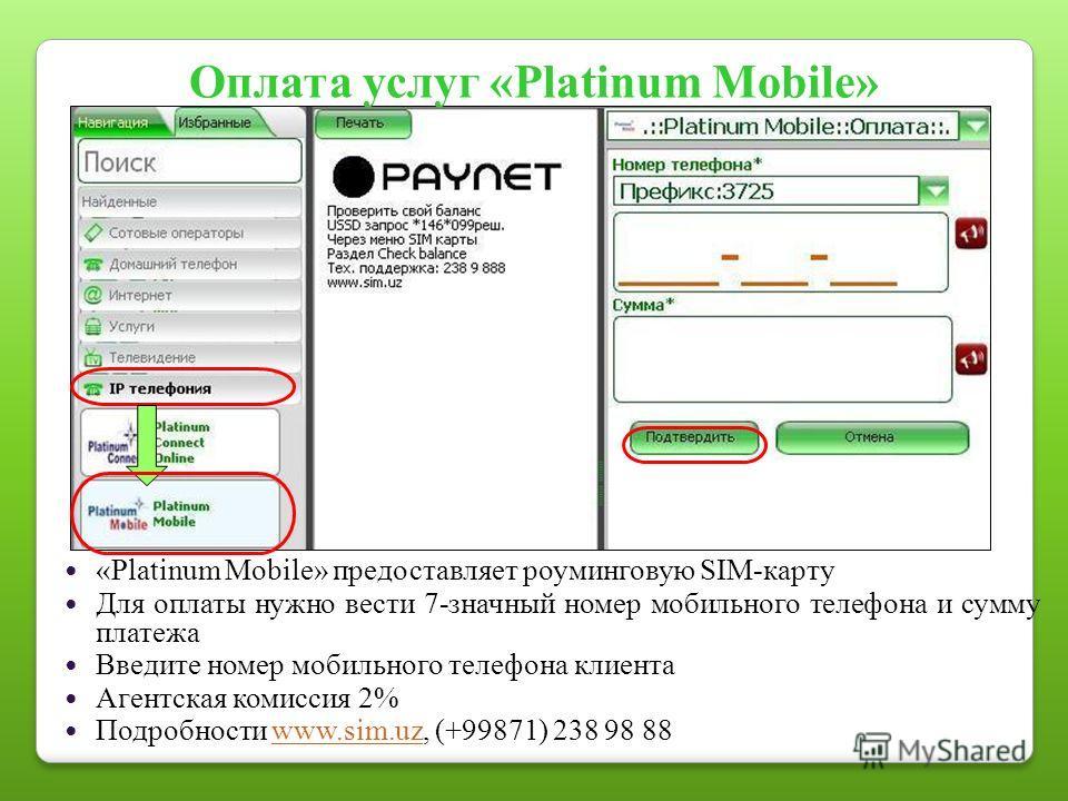 Оплата услуг «Platinum Mobile» «Platinum Mobile» предоставляет роуминговую SIM-карту Для оплаты нужно вести 7-значный номер мобильного телефона и сумму платежа Введите номер мобильного телефона клиента Агентская комиссия 2% Подробности www.sim.uz, (+