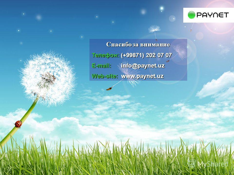 Спасибо за внимание Телефон: (+99871) 202 07 07 E-mail: info@paynet.uz Web-site: www.paynet.uz