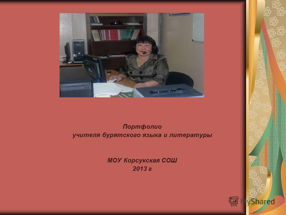 Портфолио учителя бурятского языка и литературы МОУ Корсукская СОШ 2013 г