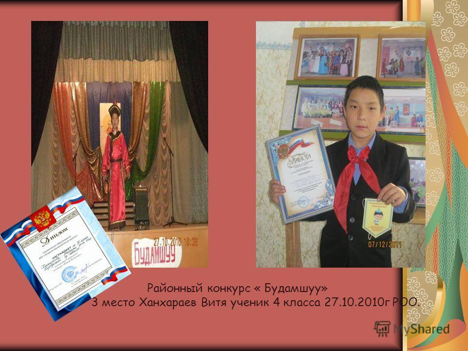 Районный конкурс « Будамшуу» 3 место Ханхараев Витя ученик 4 класса 27.10.2010г РОО.