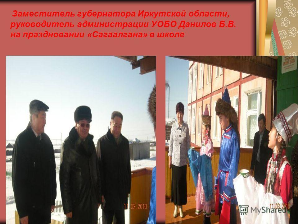 Заместитель губернатора Иркутской области, руководитель администрации УОБО Данилов Б.В. на праздновании «Сагаалгана» в школе
