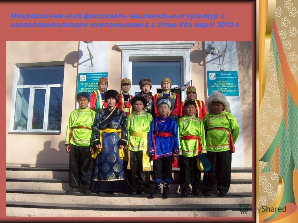 Межрегиональный фестиваль национальных культур с исследовательским компонентом в г.Улан-Удэ март 2010 г