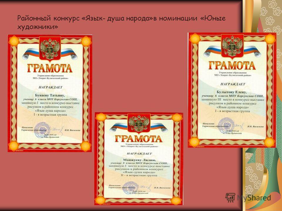 Районный конкурс «Язык- душа народа»в номинации «Юные художники»