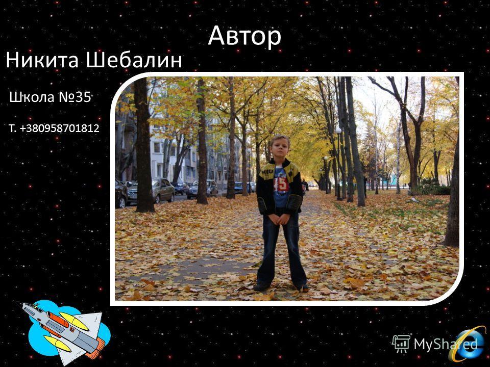 Автор Никита Шебалин Школа 35 Т. +380958701812