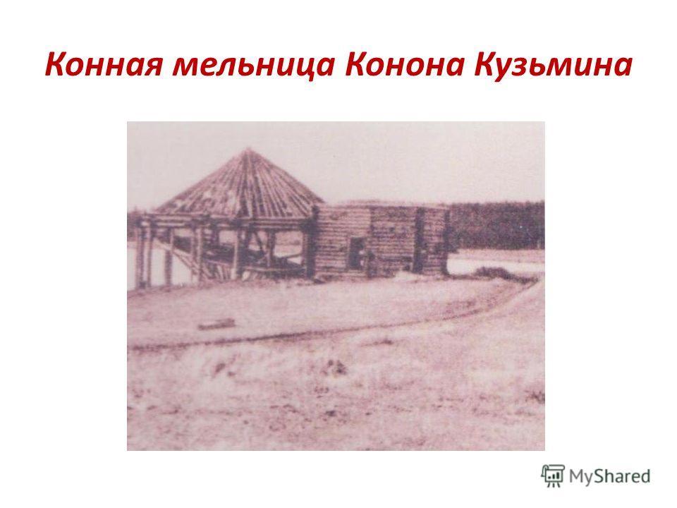 Конная мельница Конона Кузьмина