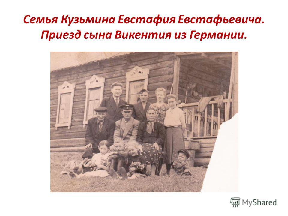 Семья Кузьмина Евстафия Евстафьевича. Приезд сына Викентия из Германии.