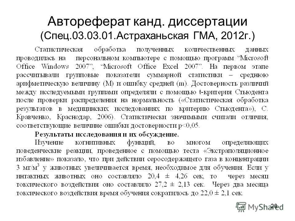 Заболеваемость в РФ в 2010г. 27