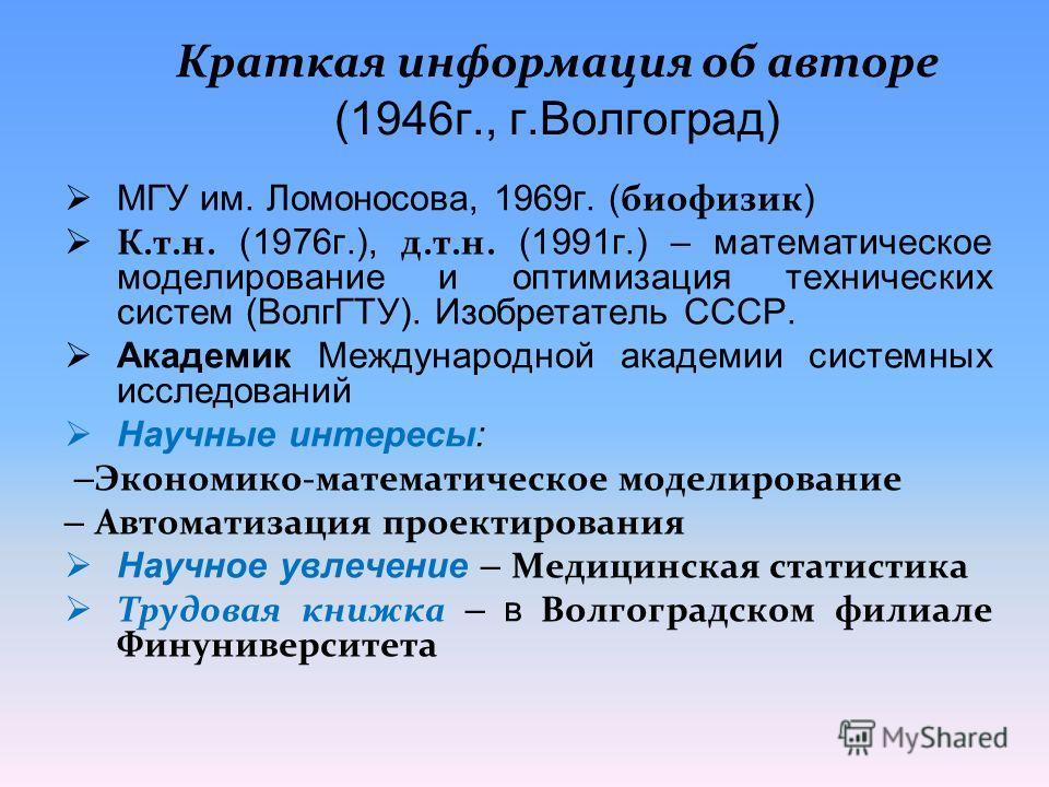 Доктор технических наук, профессор Дарманян Анатолий Петрович 2013г. 2
