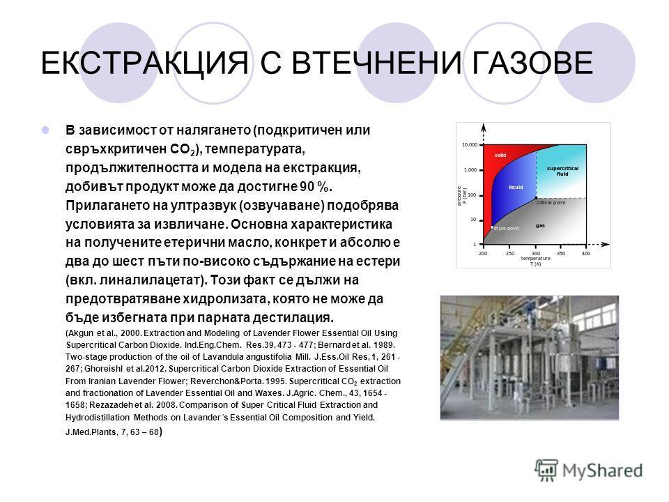 ЕКСТРАКЦИЯ С ВТЕЧНЕНИ ГАЗОВЕ В зависимост от налягането (подкритичен или свръхкритичен СО 2 ), температурата, продължителността и модела на екстракция, добивът продукт може да достигне 90 %. Прилагането на ултразвук (озвучаване) подобрява условията з