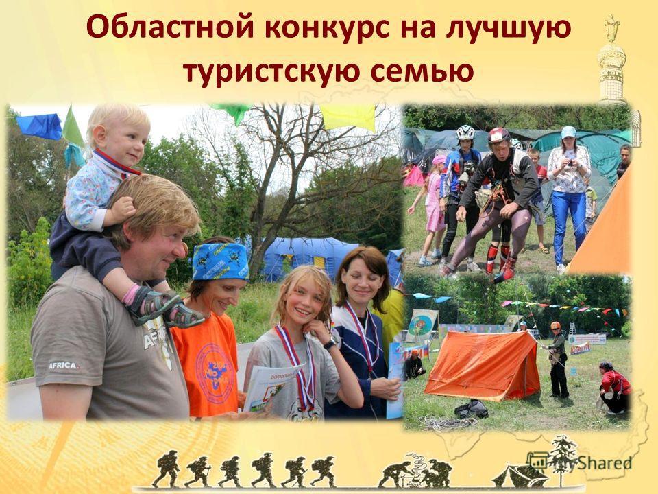 Областной конкурс на лучшую туристскую семью