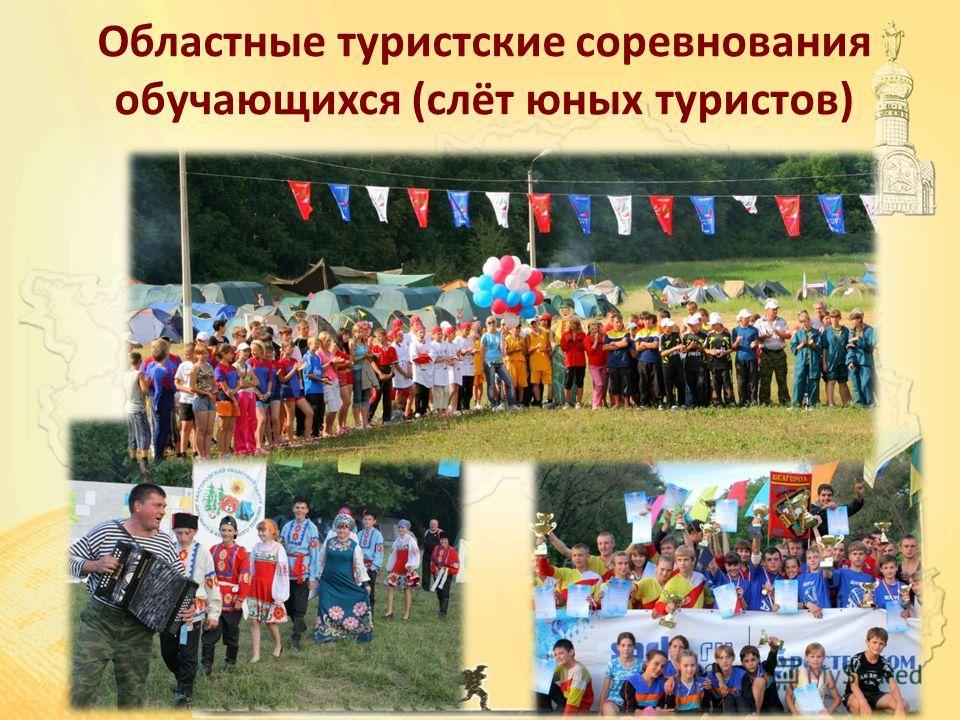 Областные туристские соревнования обучающихся (слёт юных туристов)