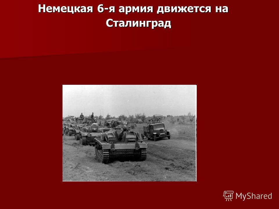 Немецкая 6-я армия движется на Сталинград