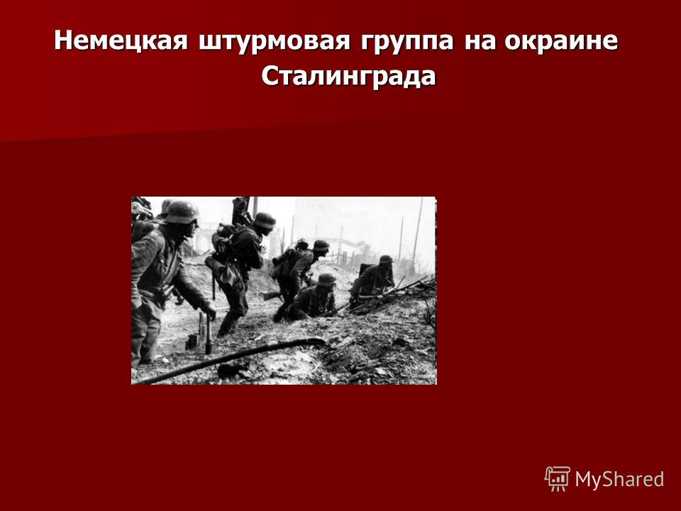 Немецкая штурмовая группа на окраине Сталинграда