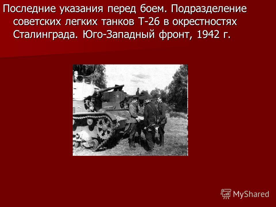 Последние указания перед боем. Подразделение советских легких танков Т-26 в окрестностях Сталинграда. Юго-Западный фронт, 1942 г.