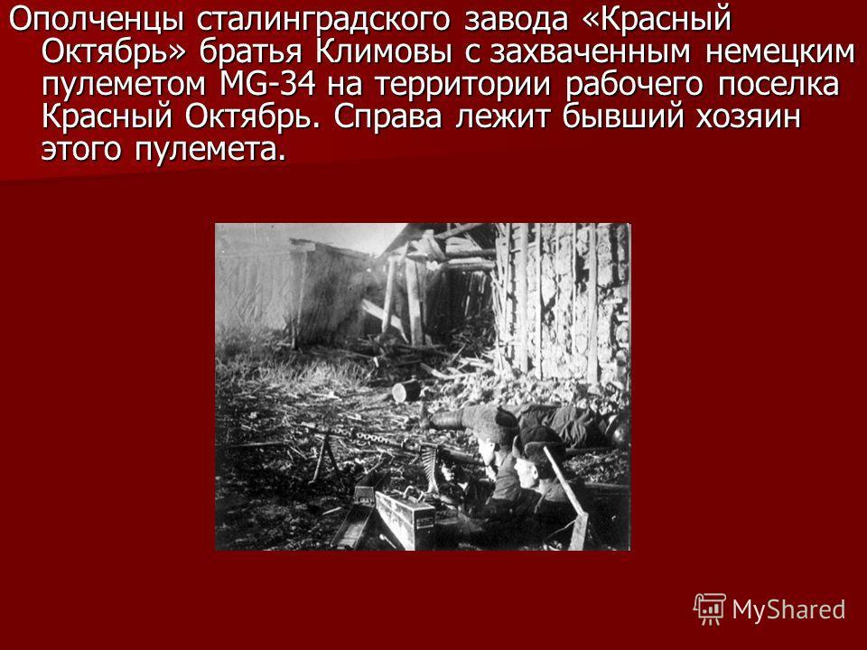 Ополченцы сталинградского завода «Красный Октябрь» братья Климовы с захваченным немецким пулеметом MG-34 на территории рабочего поселка Красный Октябрь. Справа лежит бывший хозяин этого пулемета.