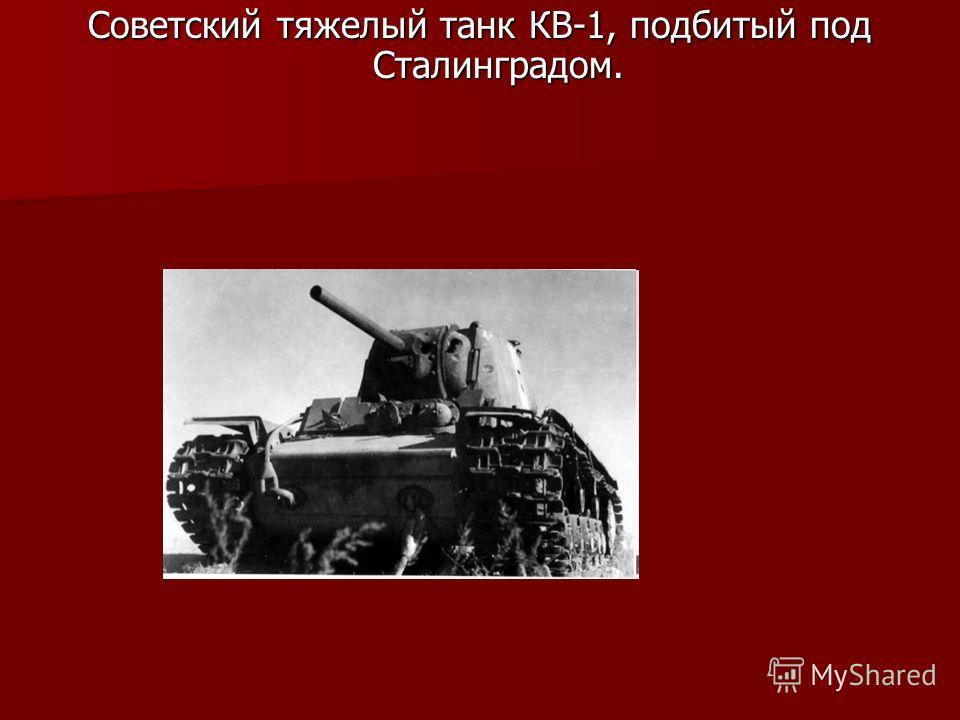 Советский тяжелый танк КВ-1, подбитый под Сталинградом.