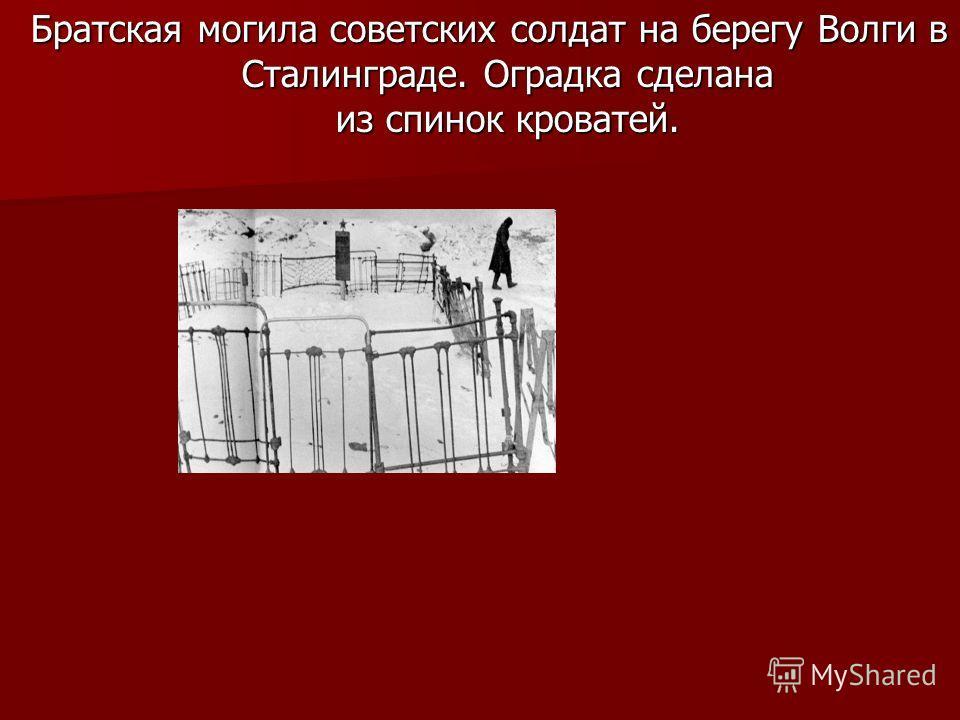 Братская могила советских солдат на берегу Волги в Сталинграде. Оградка сделана из спинок кроватей.