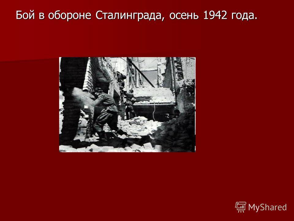 Бой в обороне Сталинграда, осень 1942 года.