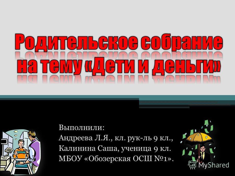 Выполнили: Андреева Л.Я., кл. рук-ль 9 кл., Калинина Саша, ученица 9 кл. МБОУ «Обозерская ОСШ 1».