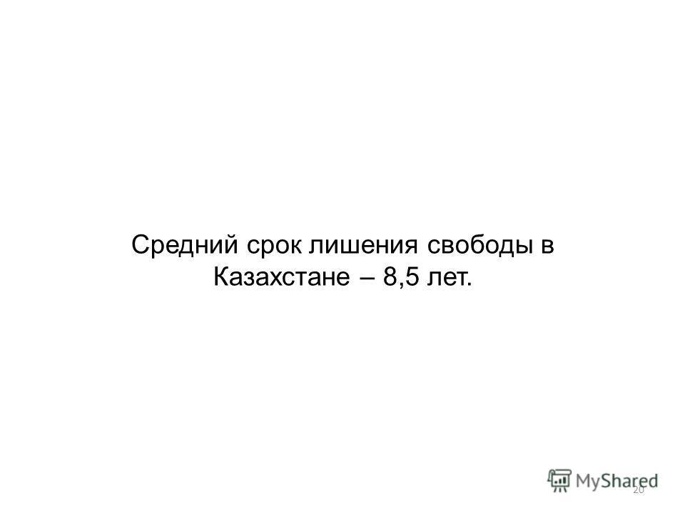 Средний срок лишения свободы в Казахстане – 8,5 лет. 20