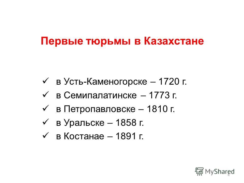 в Усть-Каменогорске – 1720 г. в Семипалатинске – 1773 г. в Петропавловске – 1810 г. в Уральске – 1858 г. в Костанае – 1891 г. Первые тюрьмы в Казахстане 4