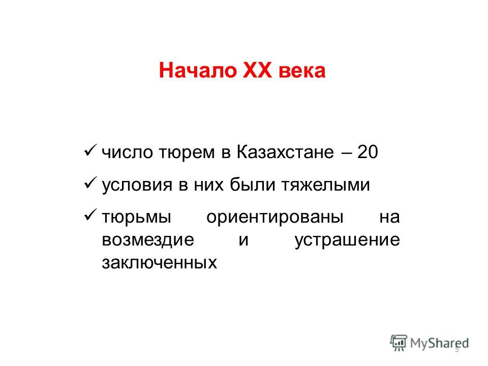 число тюрем в Казахстане – 20 условия в них были тяжелыми тюрьмы ориентированы на возмездие и устрашение заключенных Начало ХХ века 5