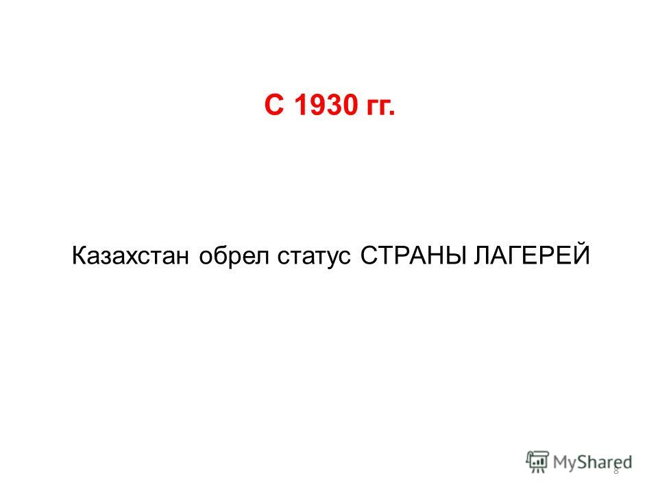Казахстан обрел статус СТРАНЫ ЛАГЕРЕЙ С 1930 гг. 8