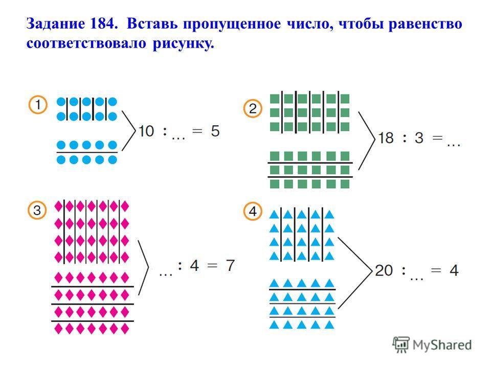 Задание 184. Вставь пропущенное число, чтобы равенство соответствовало рисунку.