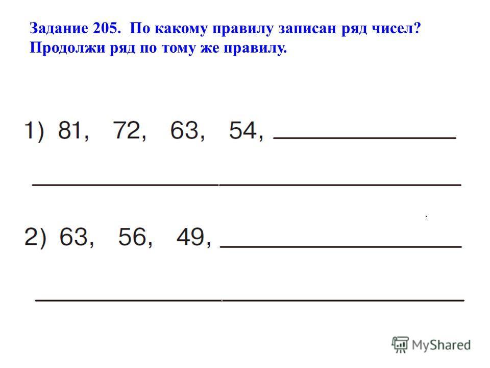 Задание 205. По какому правилу записан ряд чисел? Продолжи ряд по тому же правилу.