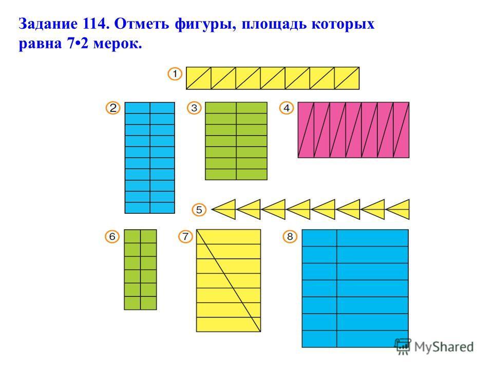 Задание 114. Отметь фигуры, площадь которых равна 72 мерок.