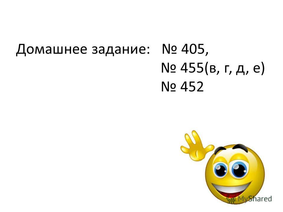 Домашнее задание: 405, 455(в, г, д, е) 452