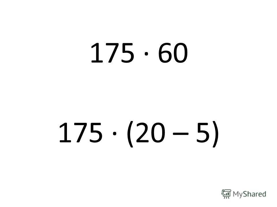 175 · 60 175 · (20 – 5)