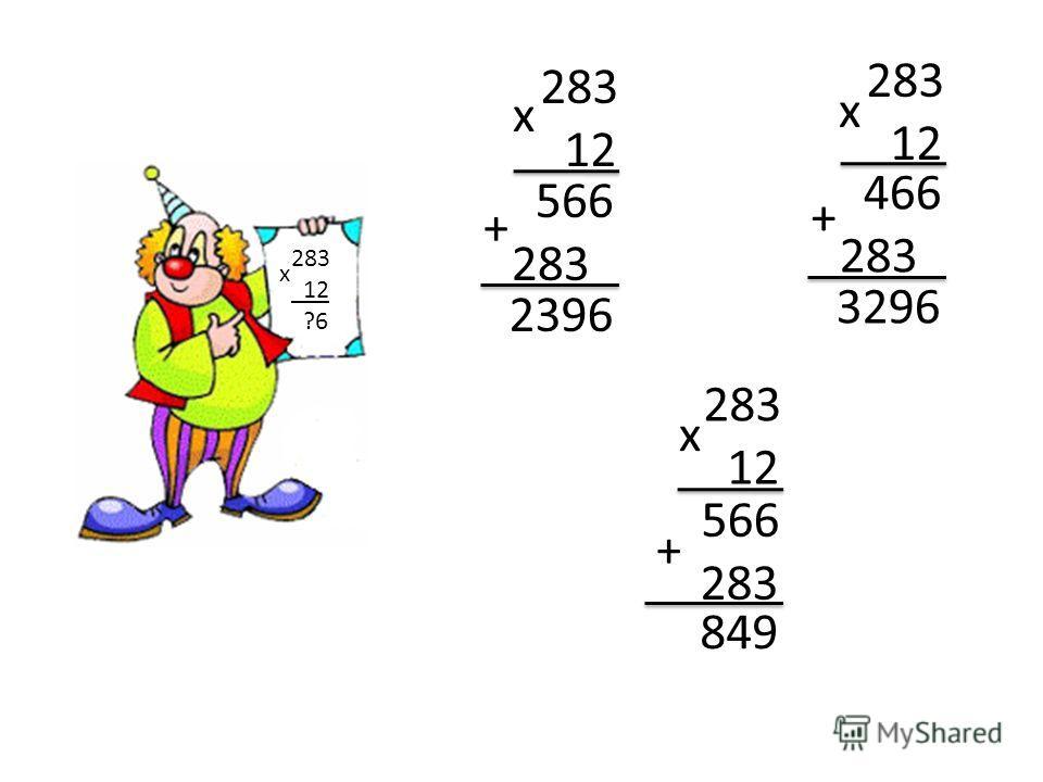 283 12 ?6 283 12 х 566 283 2396 + 283 12 х 466 283 + + 3296 849 283 12 х 566 283 х