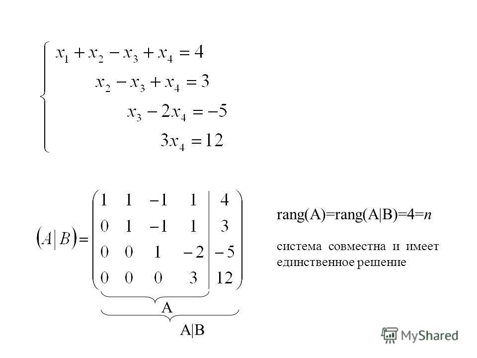 А A В rang(A)=rang(A B)=4=n система совместна и имеет единственное решение