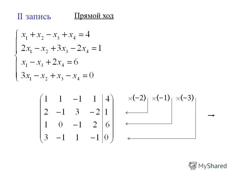 II запись Прямой ход × (- 2 ) × (- 1 ) × (- 3 )