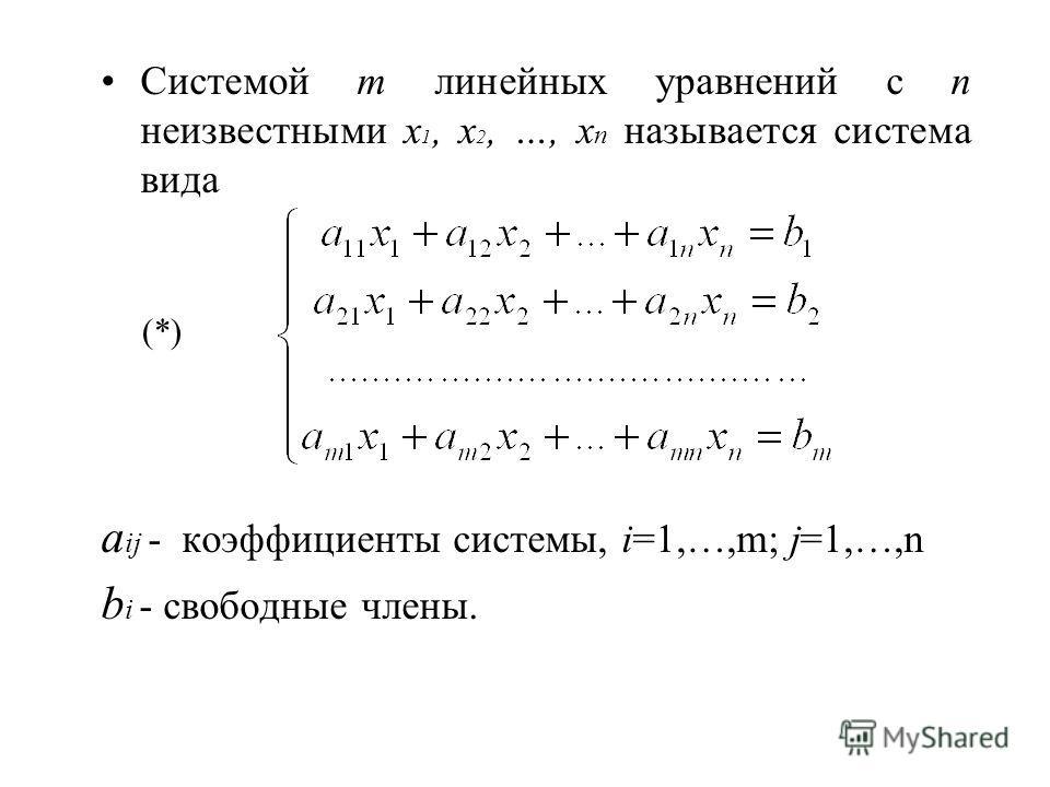 Системой m линейных уравнений с n неизвестными х 1, х 2, …, х n называется система вида a ij - коэффициенты системы, i=1,…,m; j=1,…,n b i - свободные члены. (*)