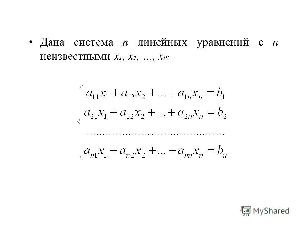 Дана система n линейных уравнений с n неизвестными х 1, х 2, …, х n: