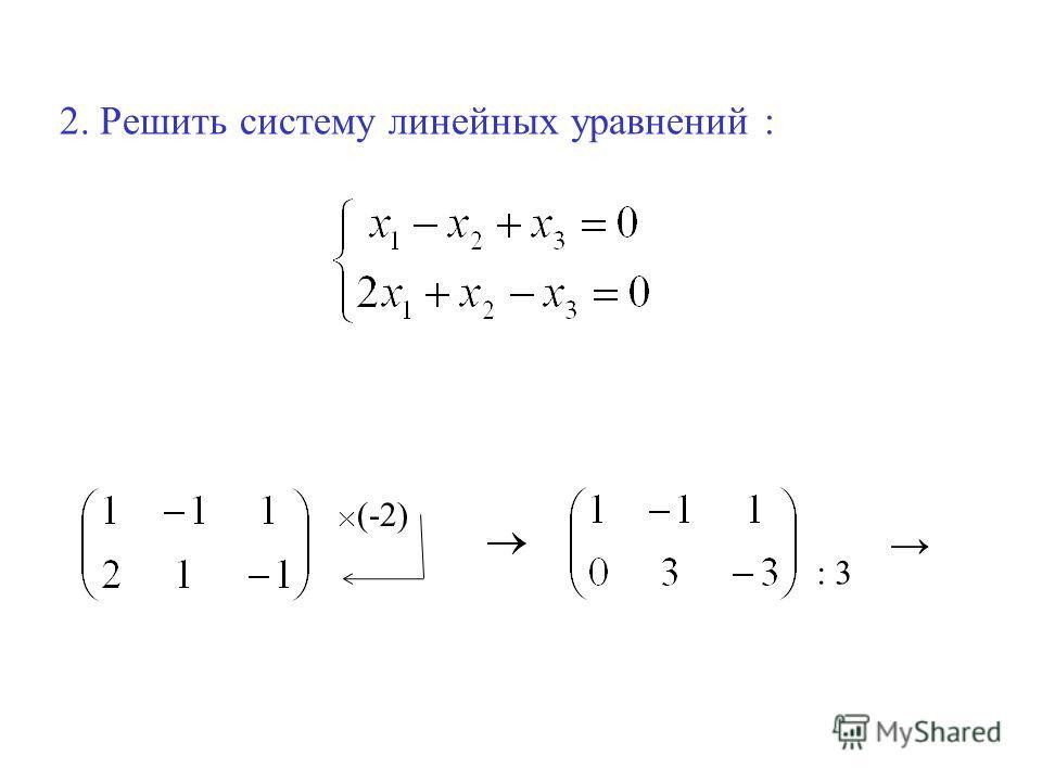 2. Решить систему линейных уравнений : × (-2) : 3