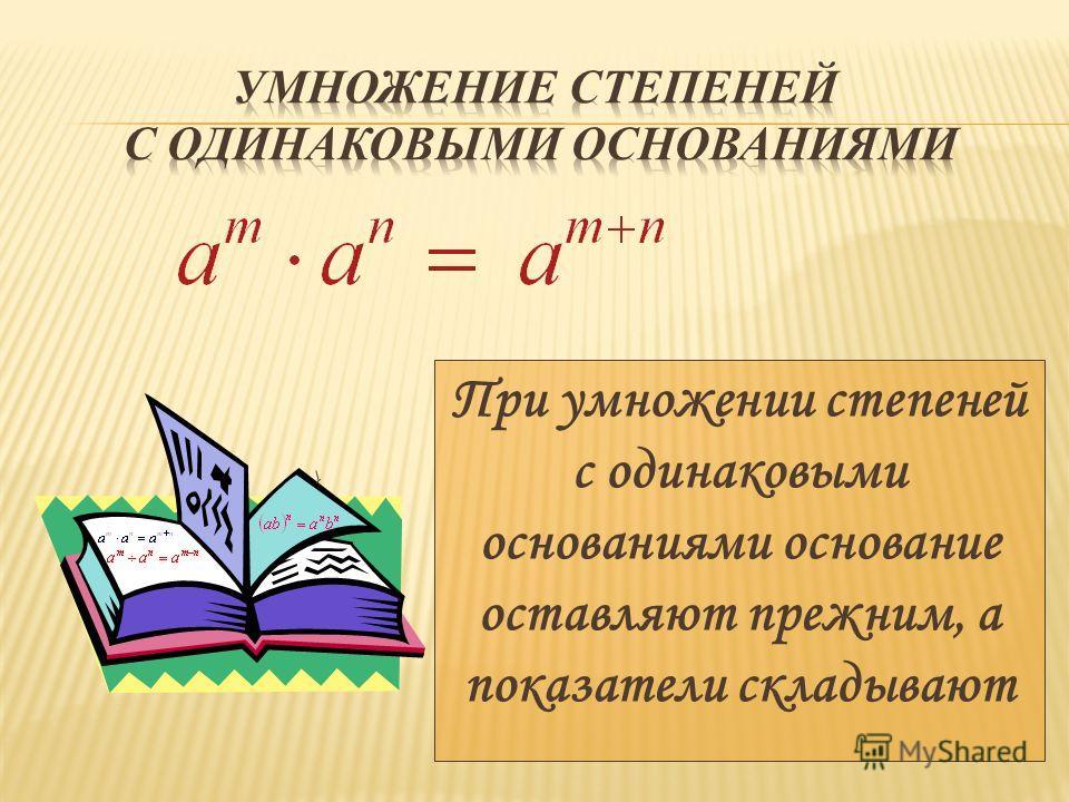 Сформулируйте правило умножения степеней с одинаковыми основаниями. Сформулируйте правило деления степеней с одинаковыми основаниями.
