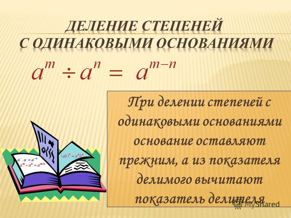 При умножении степеней с одинаковыми основаниями основание оставляют прежним, а показатели складывают