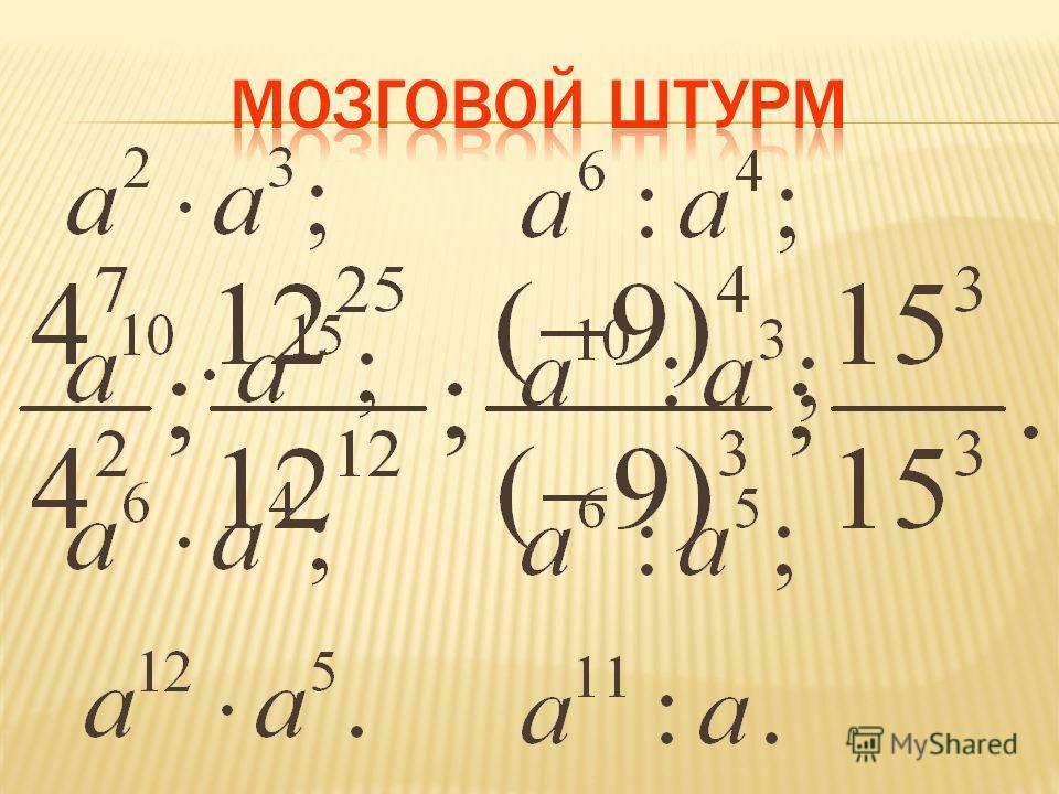 При делении степеней с одинаковыми основаниями основание оставляют прежним, а из показателя делимого вычитают показатель делителя