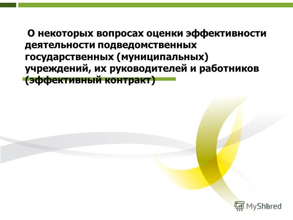 111 О некоторых вопросах оценки эффективности деятельности подведомственных государственных (муниципальных) учреждений, их руководителей и работников (эффективный контракт)