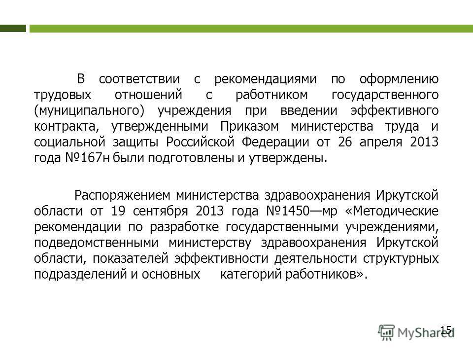 В соответствии с рекомендациями по оформлению трудовых отношений с работником государственного (муниципального) учреждения при введении эффективного контракта, утвержденными Приказом министерства труда и социальной защиты Российской Федерации от 26 а