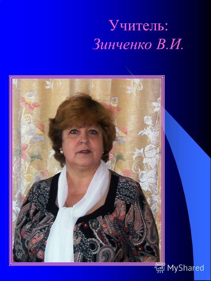 Учитель: Зинченко В.И.
