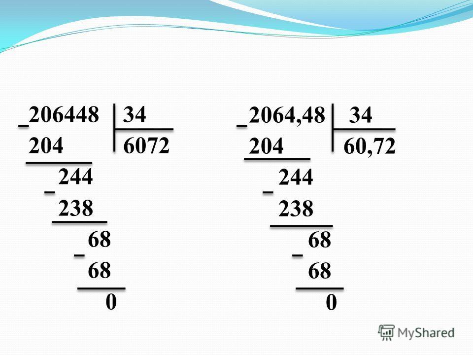 206448 34 204 6072 244 238 68 0 2064,48 34 204 60,72 244 238 68 0