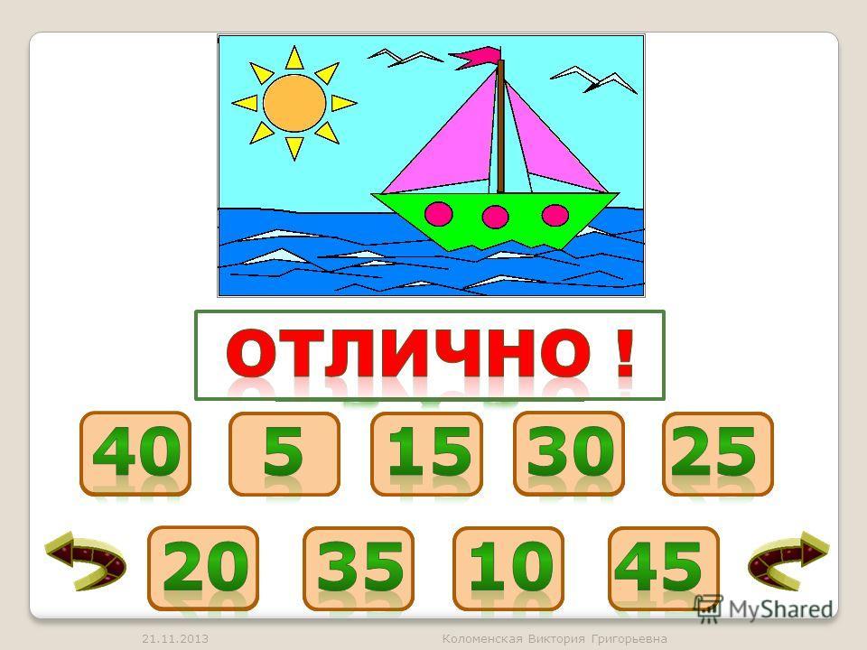 21.11.2013Коломенская Виктория Григорьевна